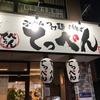 """不定期連載 """"京都ラーメン探訪"""" その51"""