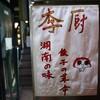 火曜飲み記:仲間内での忘年会で高田馬場のガチの本場中華とか沖縄料理が一切出てこない沖縄料理の店で泡盛を飲んだりした