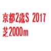 重賞予想 京都2歳ステークス2017