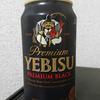 プレミアムエビス ブラックを飲んでみた【味の評価】