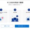 【夏休み直前!】ホテル予約はBooking.comで!限定2000円キャッシュバック!