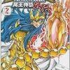 聖闘士星矢THE LOST CANVAS 冥王神話外伝 (2)