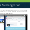 SFDC:DreamHouse Facebook Messenger Botを試してみました