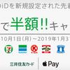 三井住友カード Apple Pay新規登録でコンビニ半額キャッシュバック!
