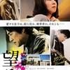 映画「望み」