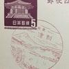 北海道 津別郵便局 古い風景印