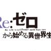 Re:ゼロから始める異世界生活はマジで面白い!!<ネタバレ注意>