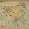 1939 中華疆界変遷図 「中国の夢」中華民族の偉大なる復興とは