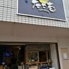 戸田公園「たこ壱」 関東では珍しいアナゴの明石焼き