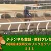 フェブラリーステークス(GI) 【競馬調教】 コパノリッキー調教動画