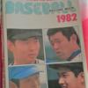 1981年の外国人がおもろすぎw 【セリーグ編】