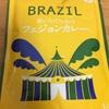 今日のカレー にしきや ブラジル フェジョンカレー