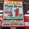 iPhoneSE2三月発売はほぼ確定?