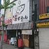 麺屋 すずらん / 札幌市中央区南5西4丁目