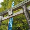 【筒賀の大銀杏】_広島県安芸太田町 - photos