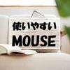 ロジクールのワイヤレスマウスM185が小型で軽くて安くておすすめ