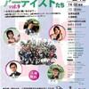 出演のお知らせ 3/24(日) 山武のアーティストたち vol.9