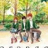 【マンガ】『orange』全5巻―最高に語りの上手いSFラブストーリー