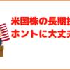 日本円は【米国株のインデックス投資】にぶっ込め!!!
