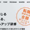 【ポテパンキャンプの無料カウンセリング】3ヶ月10万円転職支援が付つプログラミングスクール