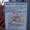 【定点観測】京都スタジアム(仮称) 建設地見学 2018年1月31日