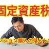 固定資産税を忘れないで!マンション購入の落とし穴