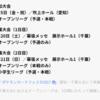 ポッ拳日本代表決定大会について物申す記事
