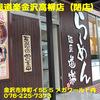 県内タ行(7)~麺屋道楽金沢高柳店(閉店)~