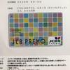 JCBプレモカード発行でキャッシュバック