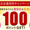 楽天ペイ初めて使って800ポイントプレゼント ☆彡