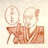 【京都】夜行バス&レンタサイクルで格安な御朱印巡りの旅【旅人】【令和】
