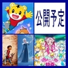 03月の劇場アニメ 中期 公開予定作品