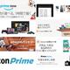 Amazonプライム会員の特典ってメリットしかなくてヤバくね?w