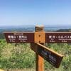 陣馬高尾縦走|陣馬山〜景信山〜小仏峠〜一丁平へピークハント