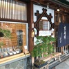 (Kyoto-17/Shugakuin Imperial Villa)日本美味しいもの巡り Japan delicious food and wine tour