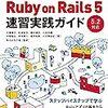 現場で使えるRuby on Rails 5 速習実践ガイドを読んだ