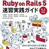 Ruby/Railsの学習に使った本、これから読みたい本