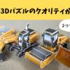 ダイソーの3Dパズルがすごい。工事車両好きの男の子に。