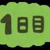 【北海道1日目】しかおい→コスモール大樹(計12駅)【道の駅スタンプラリー】