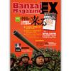 バンザイマガジンEX3号を入手する