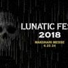 【ルナフェス】LUNATIC FEST2018 出演者・テレビ放送はWOWOWで独占生中継!!