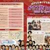 そうだ!10/23(日)は京都に行こう!~京都かさこ塾フェスタのチラシ完成しました~