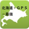 北海道の浮気調査はGPSが鍵になる