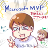【祝】もんりぃ先生がMicrosoft MVPを受賞しました!