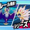 【ポケモン剣盾】ランクバトル2021年8月(シリーズ10)のルール変更点