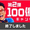 PayPay 第2弾100億円キャンペーン終了のお知らせ