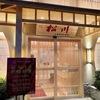 中南の新しい日本料理屋「松川」