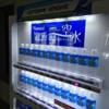 【謎の水】成田空港の空水(くうすい)について調べてみた