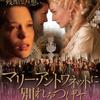 映画の感想-「マリー・アントワネットに別れをつげて(2012)」/村上龍のビジネスエッセイ-180401。