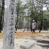 各地に「日本一低い山」、2万人以上「登頂」も